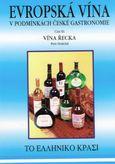 Evropska vína v podmínkách české gatronomie - Řecká vína