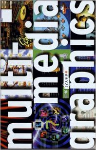 Multi Media Graphics. The International Sourcebook of Interactive Screendesign